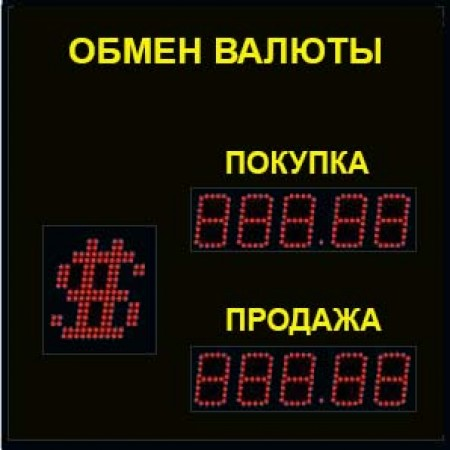 Уличное табло обмена валют Р-8х1хП-110
