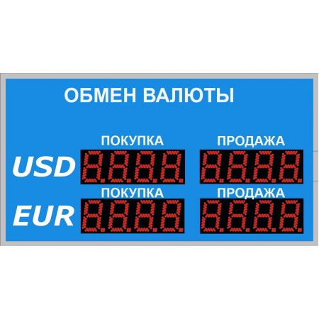 Уличное табло обмена валют Р-8х2-150